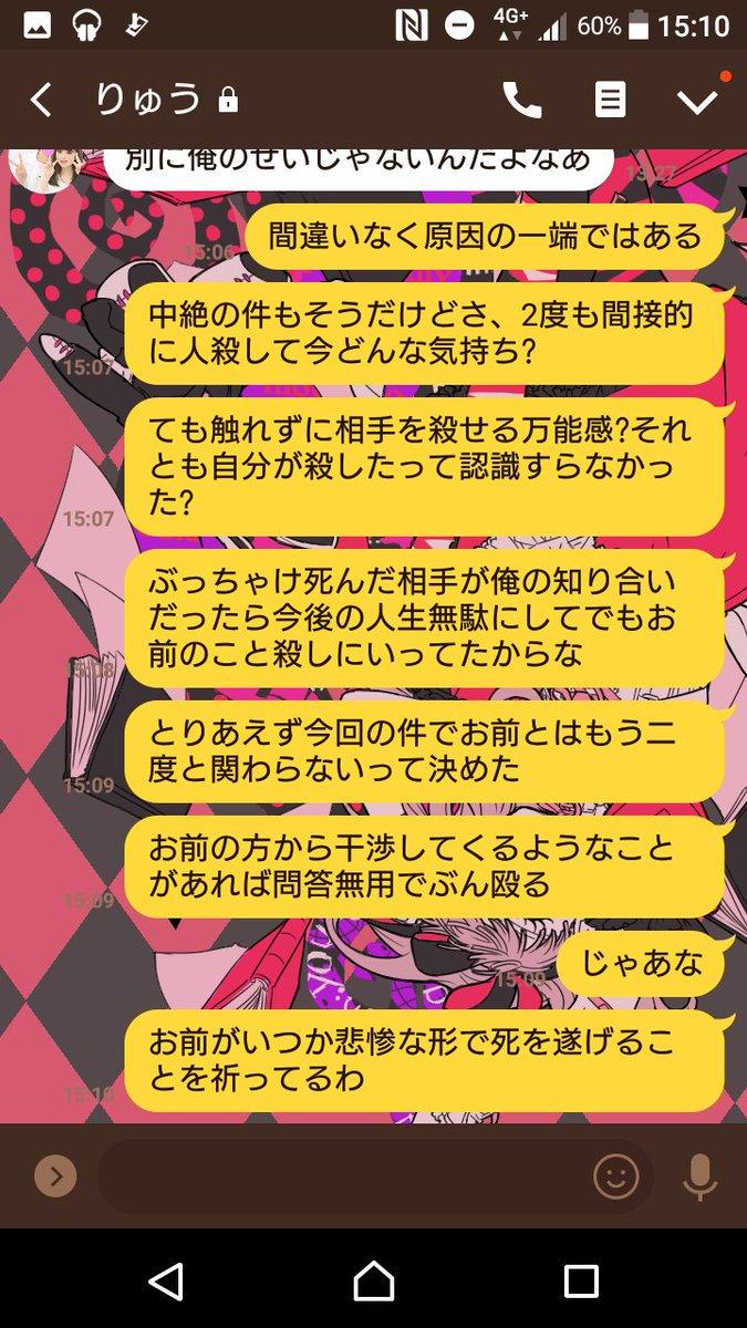 自殺した女子高生の原因を作った竜太(通称:りゅうた、りゅた)への怒りのメッセージ