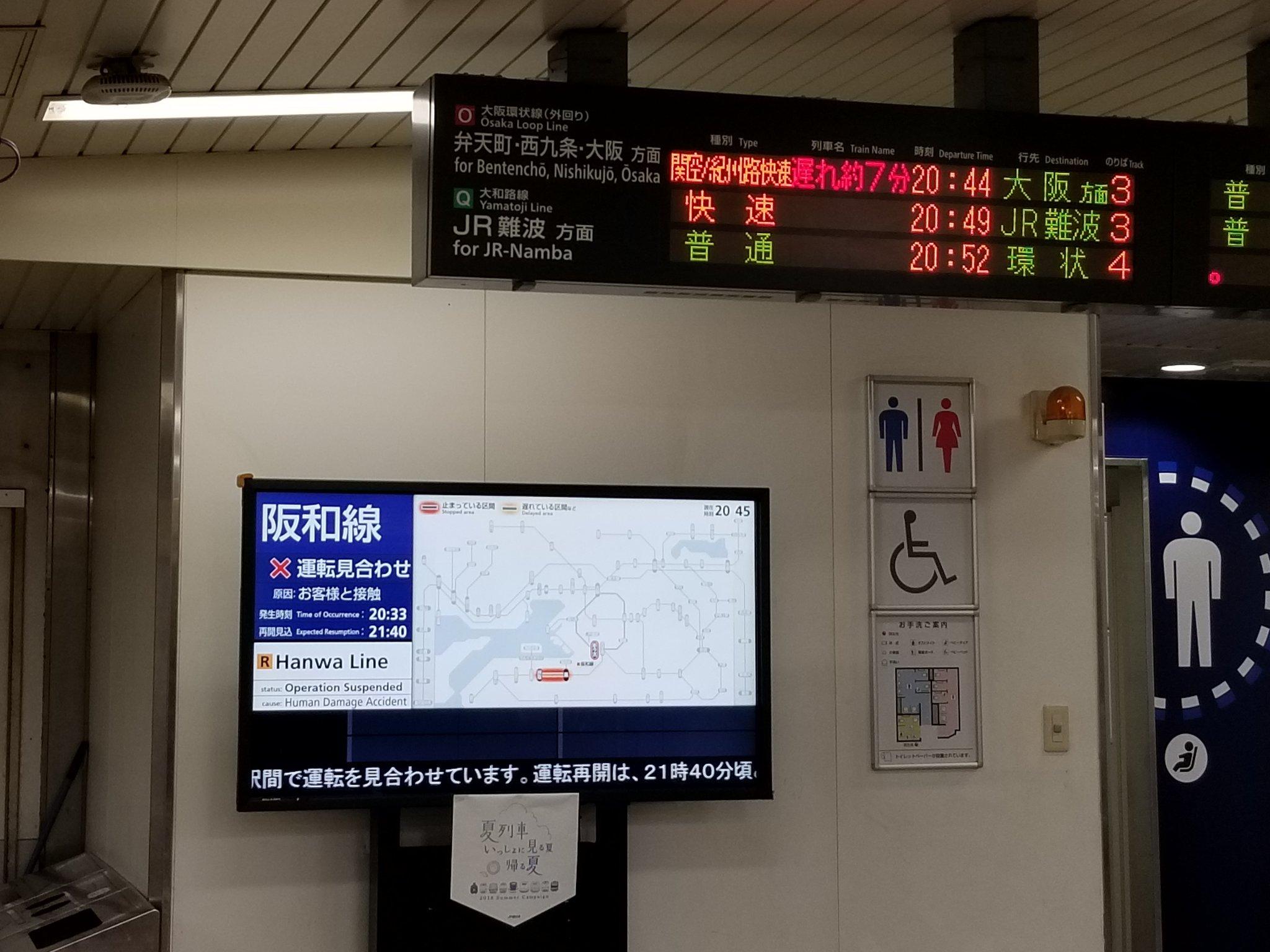 阪和線の和泉府中駅~信太山駅間で人身事故の画像