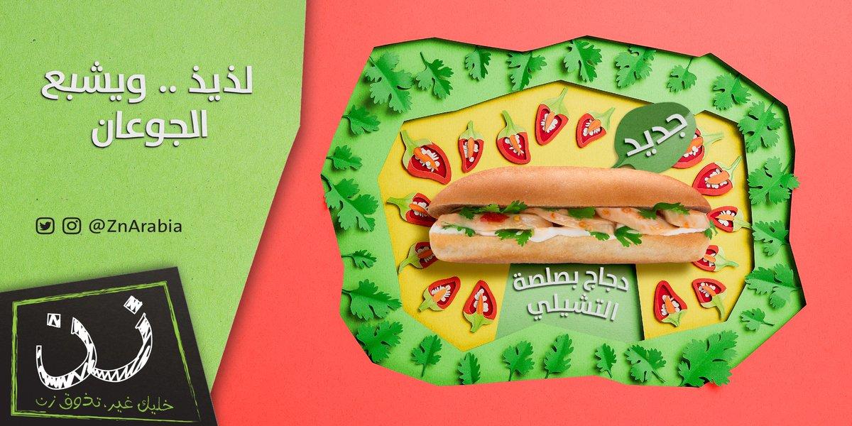خمّن مكونات ساندوتش دجاج بصلصة التشيلي وبتدخل فرصة الفوز بشهر إشتراك ببرنامج ايزي دايت من #دايت_سنتر!   الشروط:  - تخمين المكونات  - متابعة الحساب - ريتويت https://t.co/9MQjhUxkyD