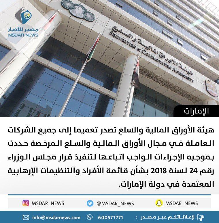 مصدر On Twitter هيئة الأوراق المالية والسلع في الدولة تحدد إجراءات