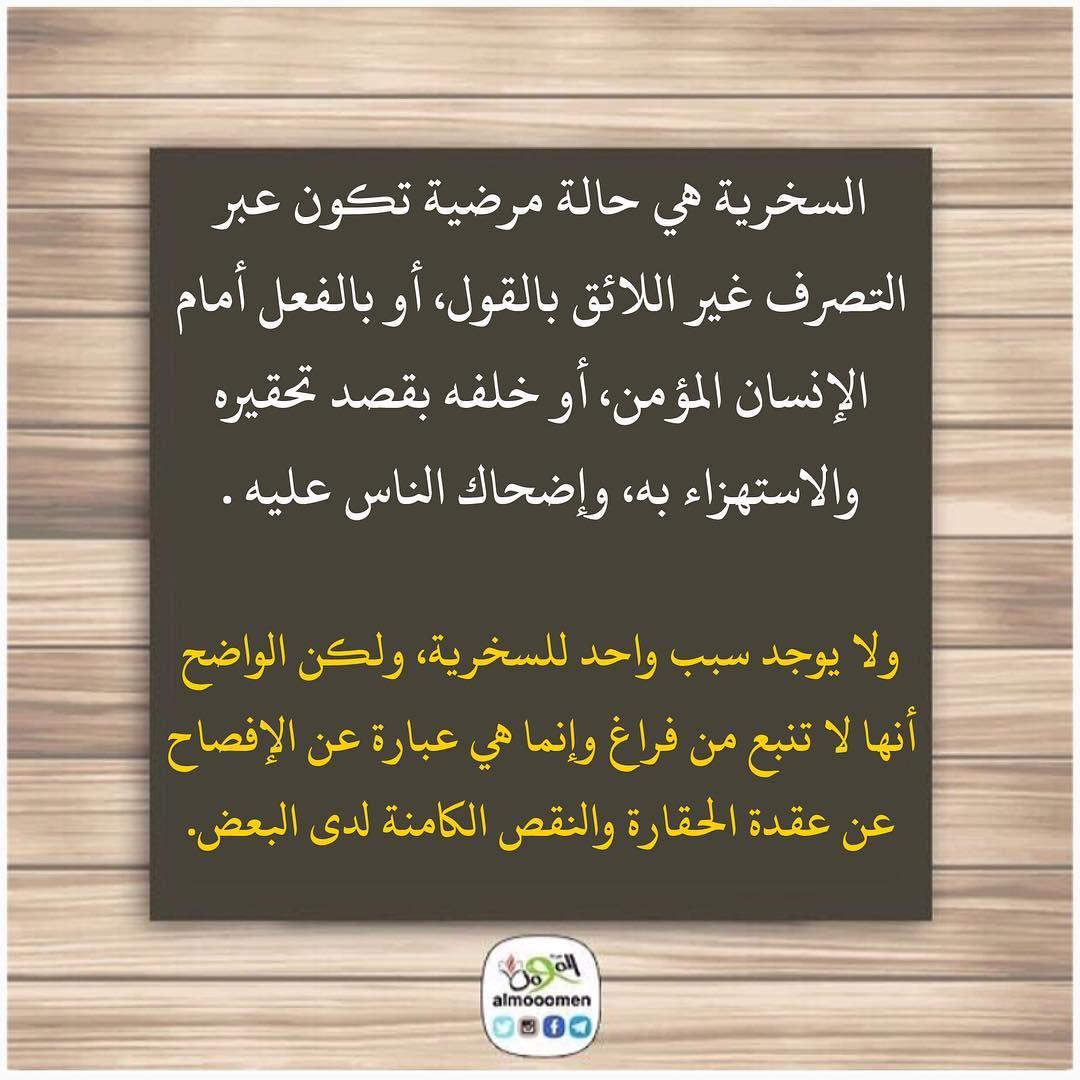 عبد الله ابن خزي م سبيع الغلباء V Twitter يا أيها الذين آمنوا لا يسخر قوم من قوم عسى أن يكونوا خير ا منهم ولا نساء من نساء عسى أن يكن خيرا منهن