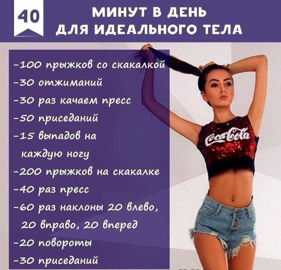 Программа Тренировок Для Девушки Похудение. Недельный план тренировок для похудения для девушек в зале
