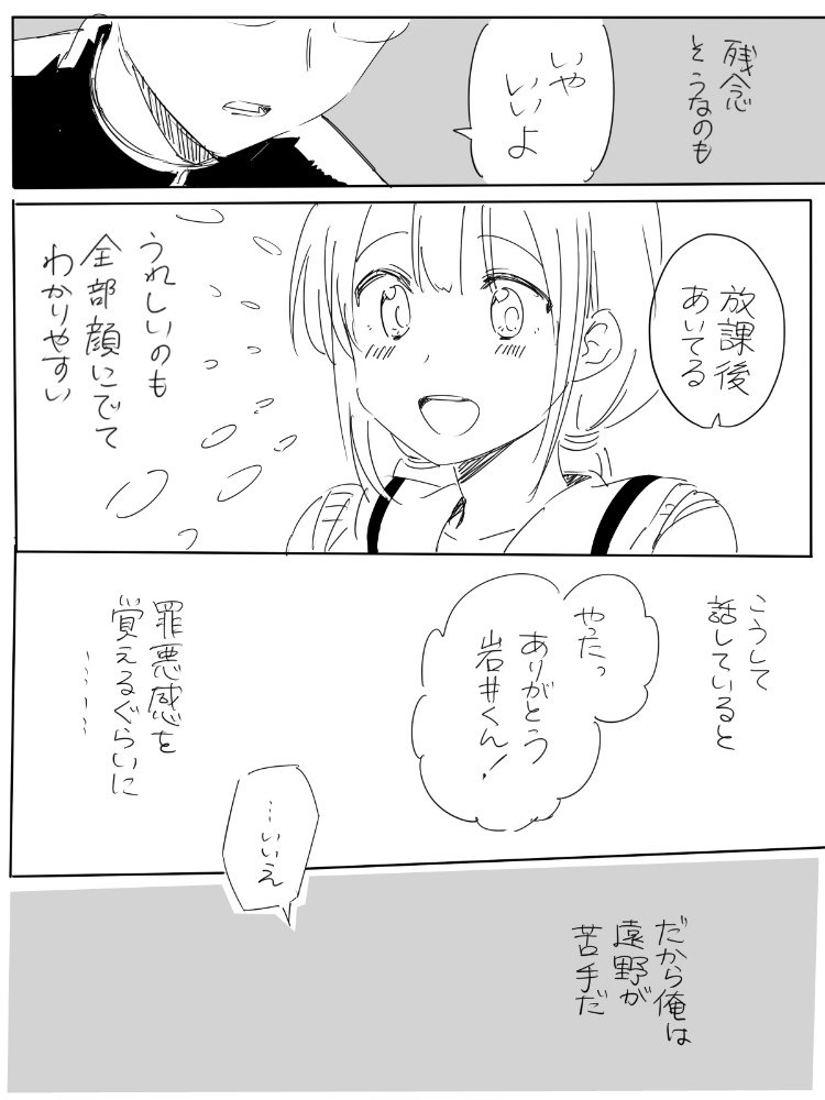 【創作漫画】となりの席の女子が苦手だという話。