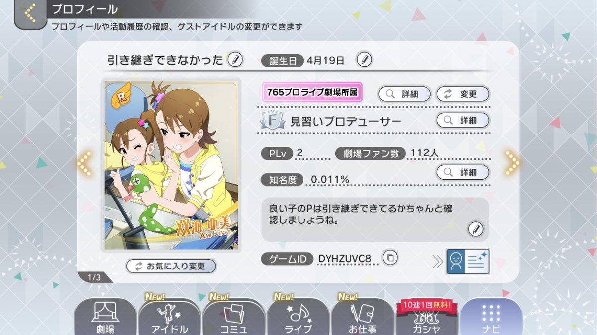 ID→ DYHZUVC8 担当アイドルは亜美です、、良ければ、、、