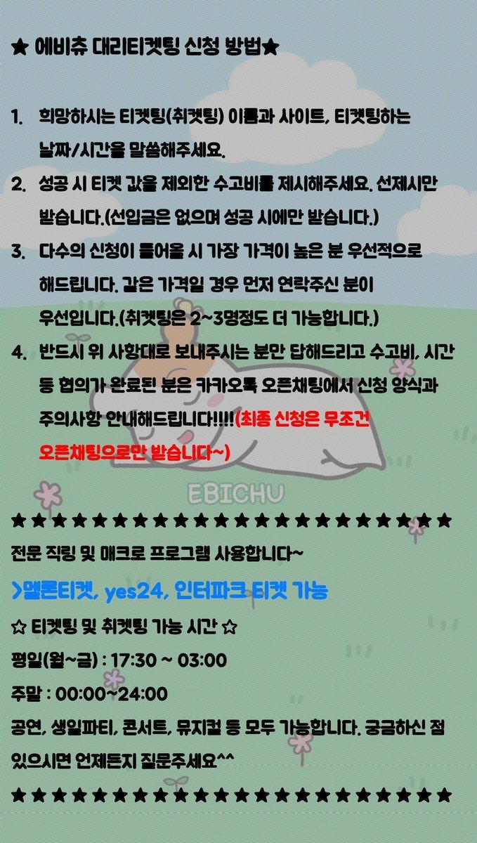 에비츄 대리티켓팅 전문(매크로사용)😊EBICHU's photo on 몬스타엑스