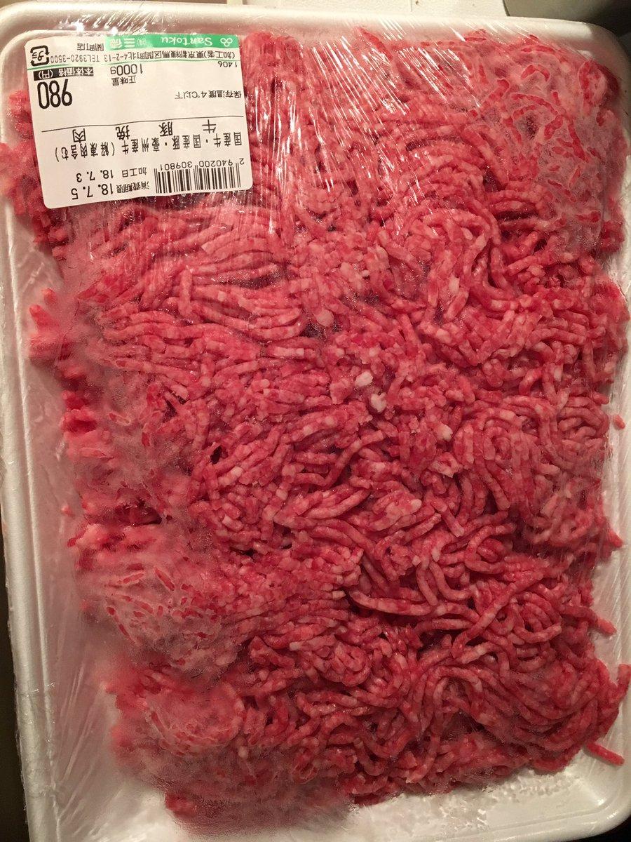 消費 期限 肉