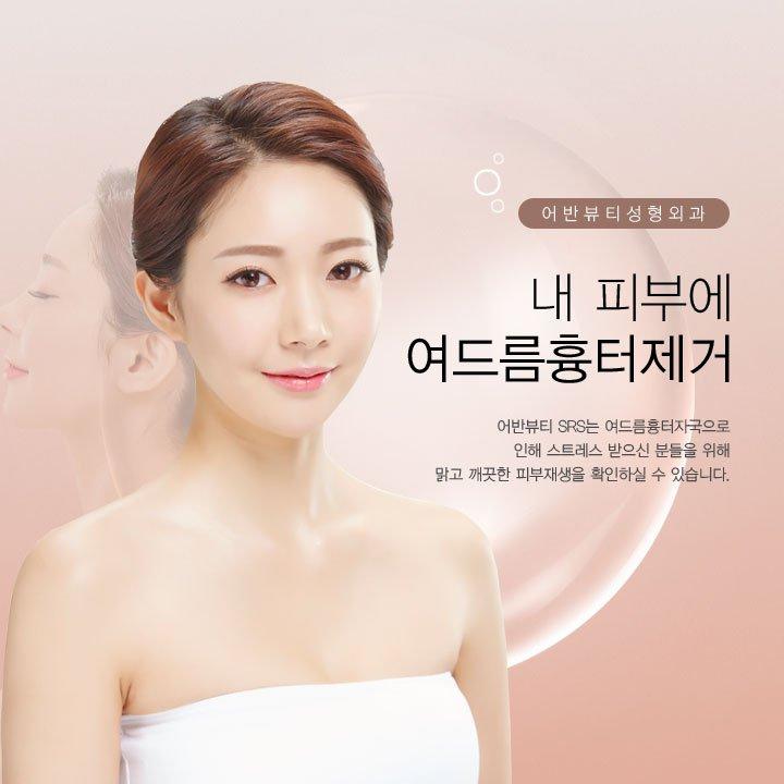 Srs 사용효과 피부주름개선 물광효과 모공관리 흉터