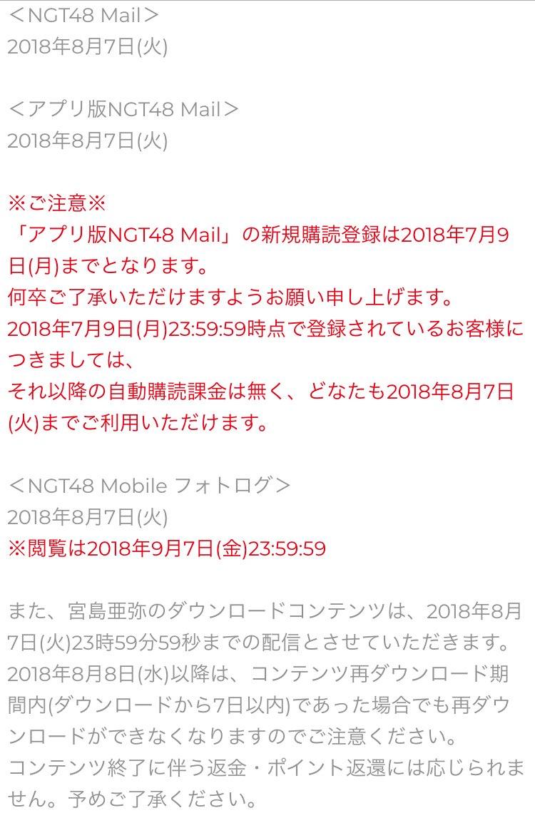 モバイル ngt48