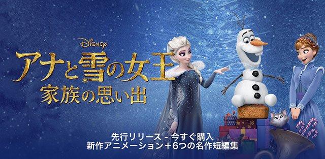 アナと雪の女王/家族の思い出に関する画像5