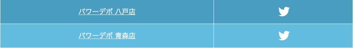 ラボメン諸君! ファイ祭り当日にVR体験が出来る店舗が更に二店舗増えたぞ!!  パワーデポ 八戸店様 パワーデポ 青森店様  だ!!\(ΦωΦ)/ 近くに住んでいるラボメン諸君は是非、体験しに行ってみてくれ!!
