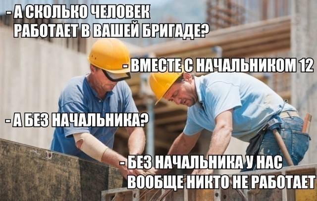 Смешные картинки о строительстве