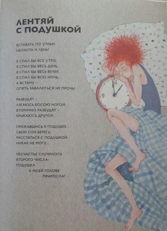 стихи про лентяев сербореза также