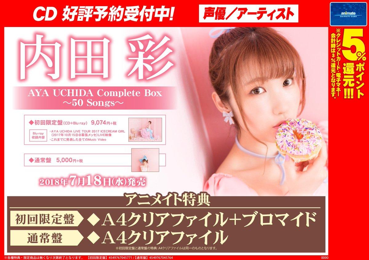 AYA UCHIDA Complete Box ~50Songs~に関する画像2