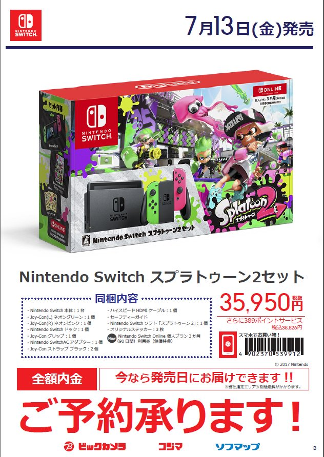 予約 ビックカメラ switch