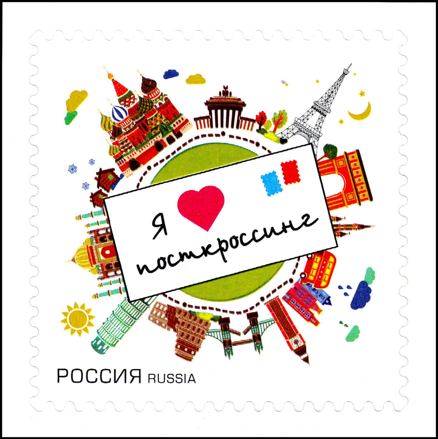 Отправляешь открытку в другую страну, творческих успехов открытка
