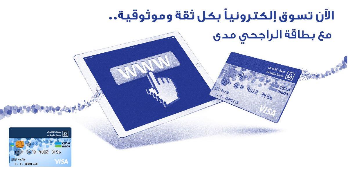 مصرف الراجحي Sur Twitter الآن تسوق إلكترونيا بكل ثقة وموثوقية باستخدام بطاقات الراجحي مدى للمزيد Https T Co Sy0rzyyjd5