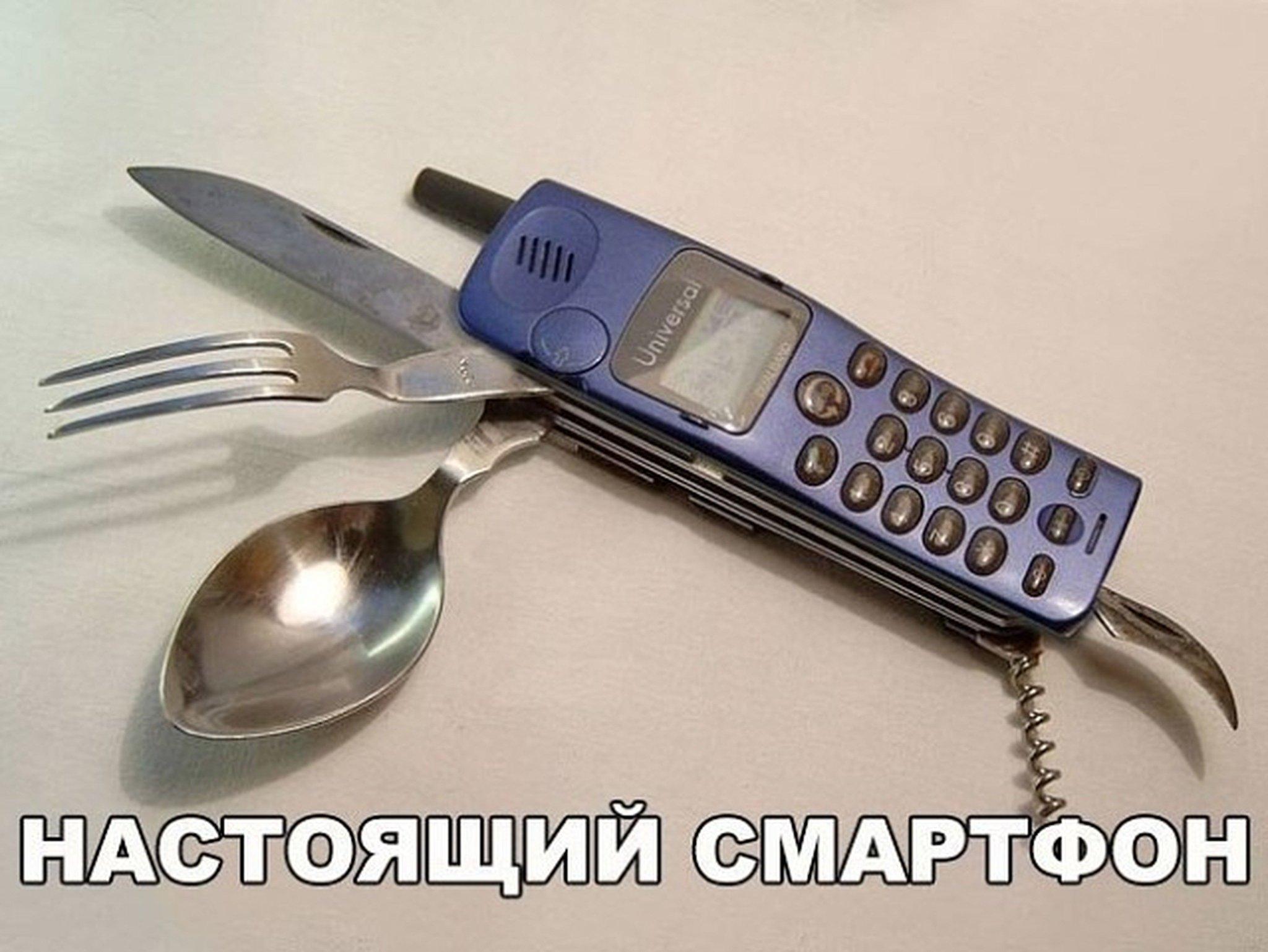 Картинки сотовых телефонов приколы