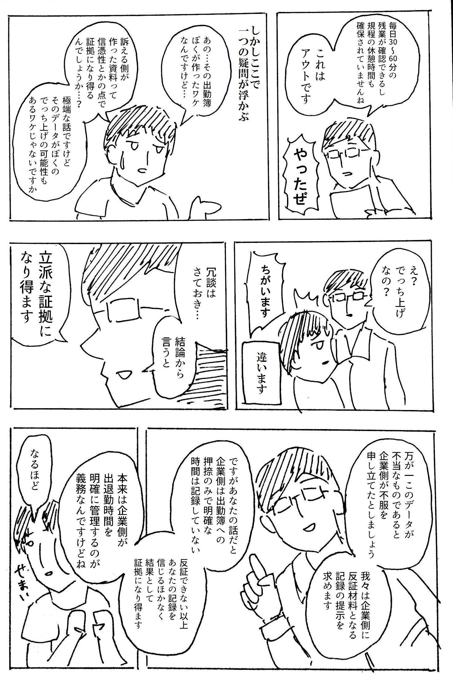 署 監督 釧路 基準 労働