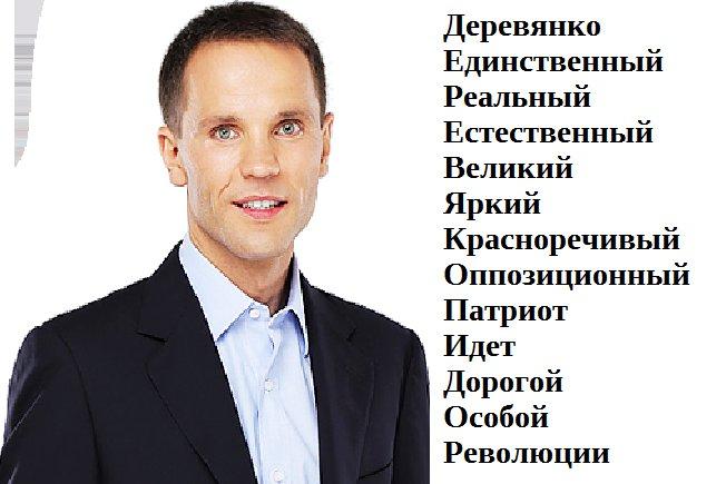 Соратник Саакашвілі вирішив іти у президенти України - Цензор.НЕТ 3737