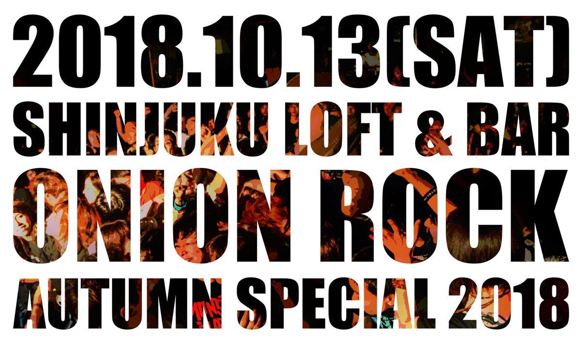『ONION ROCK AUTUMN SPECIAL 開催決定!!』 2018/10/13(sat) @新宿LOFT 出演者:後日発表!!! 新宿ロフトにONION ROCK が帰ってくる…‼️ 続報をお待ちください⚡️ #秋オニオン #ホスコ #hotsquall #新宿 #ロフト