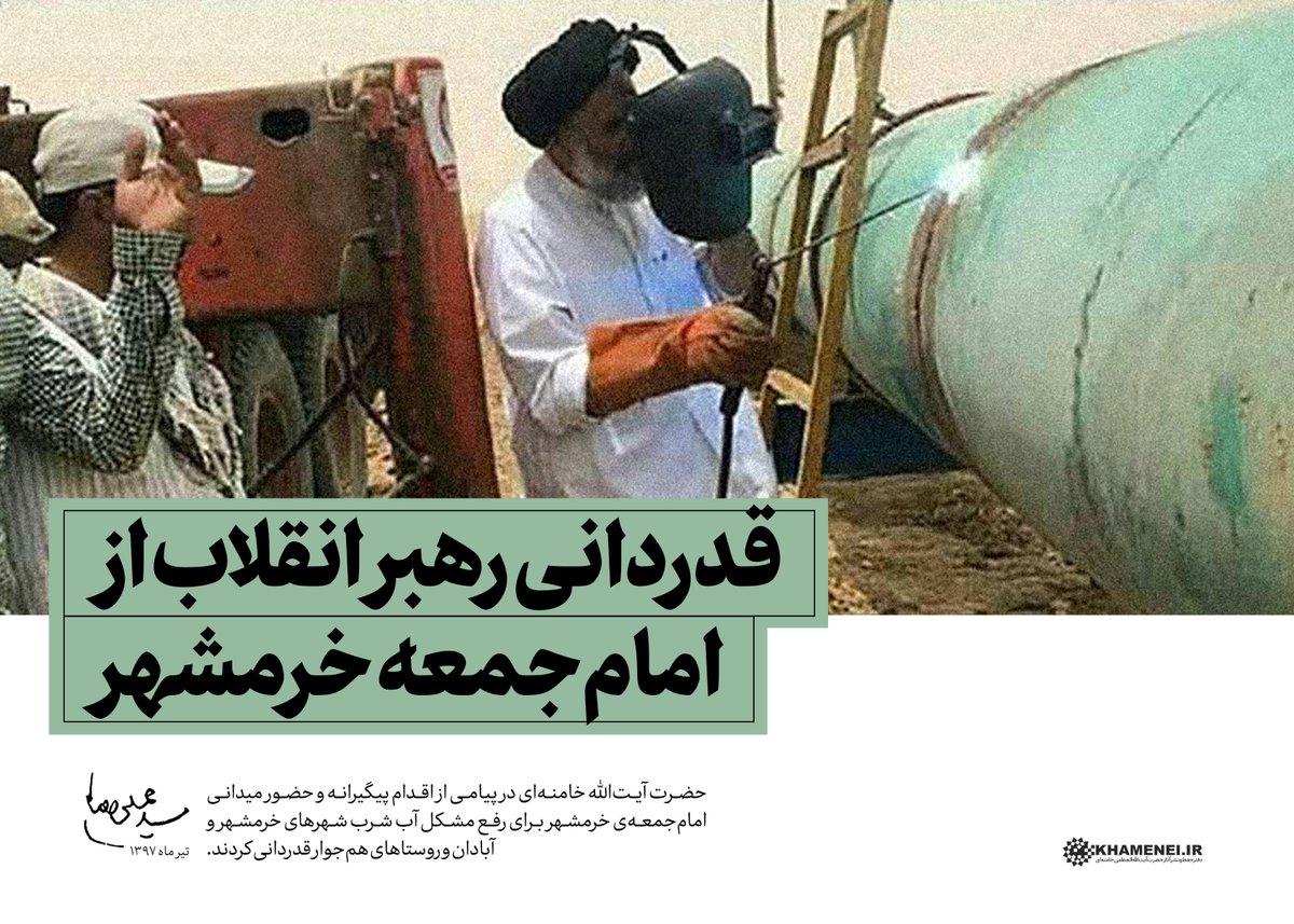 قدردانی از اقدام امامجمعه #خرمشهر برای رفع مشکل آب خرمشهر و #آبادان