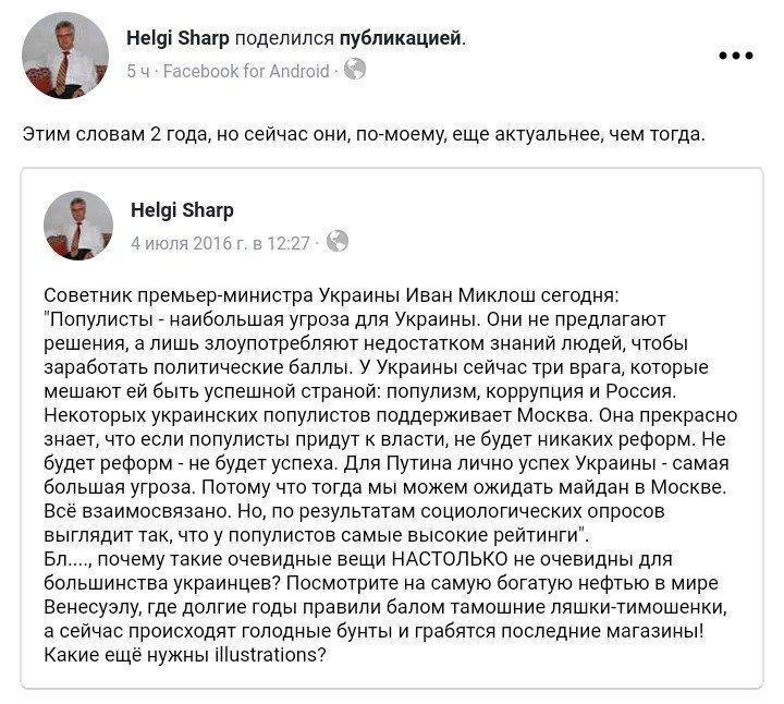 Соратник Саакашвілі вирішив іти у президенти України - Цензор.НЕТ 7496