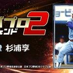 Image for the Tweet beginning: 『杉浦享』とか、レジェンドが主役のプロ野球ゲーム! 一緒にプレイしよ!⇒