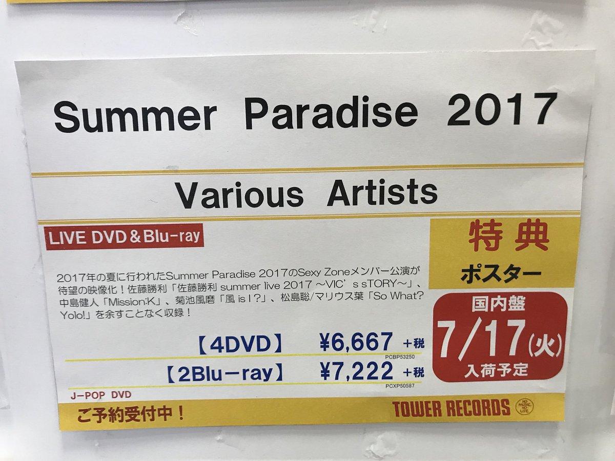 Summer Paradise 2017に関する画像2