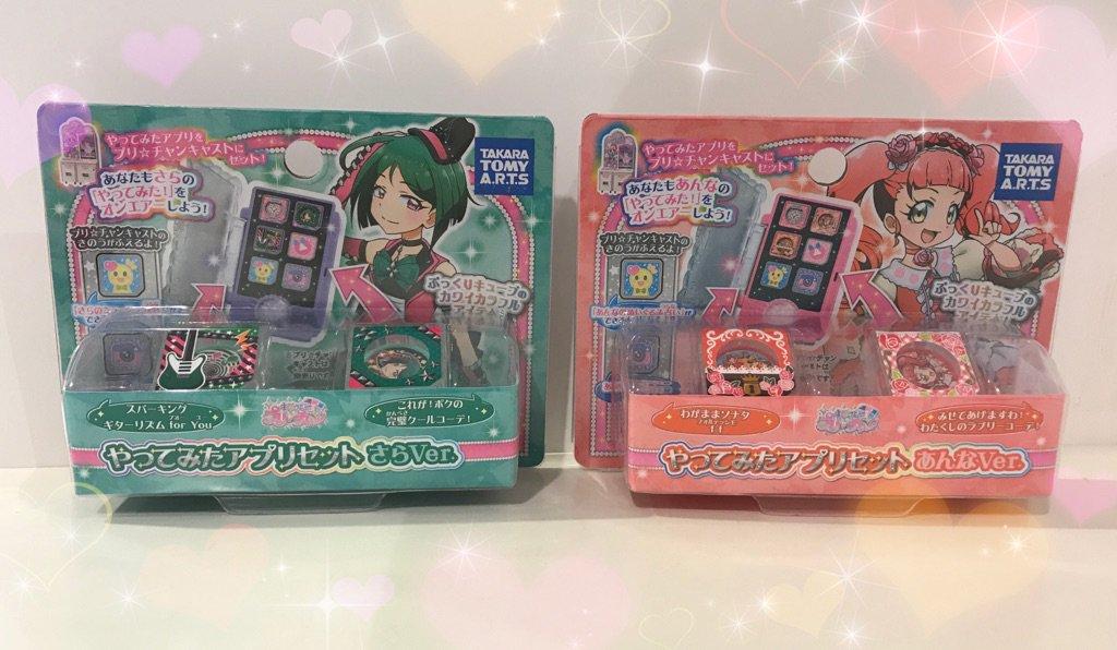 キラッとプリ☆チャン やってみたアプリセット あんなVer.に関する画像6