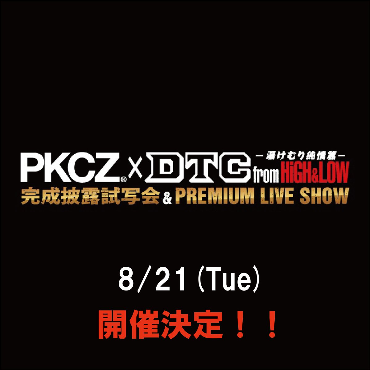 \「PKCZ®×HiGH&LOW」コラボライブイベントが決定/  今年は「PKCZ®×DTC-湯けむり純情篇-from HiGH&LOW 完成披露試写会&PREMIUM LIVE SHOW」が8月21日(火)に開催決定!  今年の夏もHiGH&LOWで盛り上がろう!!  詳しくは↓ high-low.jp/sp/event/  #HiGH_LOW #PKCZ