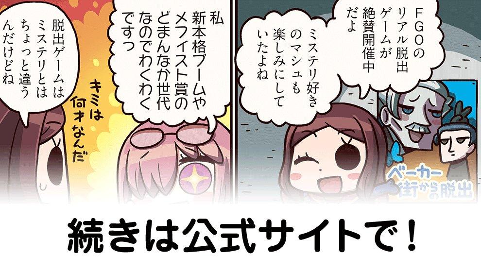 『ますますマンガで分かる!Fate/Grand Order』第49話更新!絶賛開催中の『ベーカー街からの脱出』。マシュも興味津々な脱出ゲームとは? #FGO