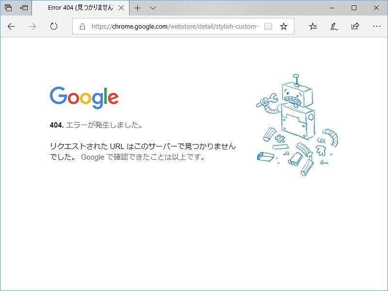 """閲覧履歴の収集が発覚した「Stylish」拡張機能、""""Chrome ウェブストア""""からも削除/「Opera」版も利用不能、開発元からの声明はいまだなし"""