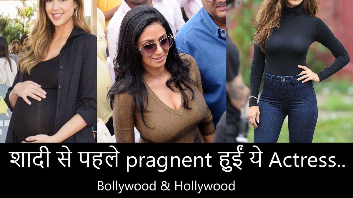 शादी से पहले प्रेग्नेंट हुईं ये एक्ट्रेस | Actresses got pragnent before marriage  #bolywoodactress #holywoodactress  देखिये यहाँ... https://youtu.be/enEzk0rnB8Epic.twitter.com/sn5OrSP57k