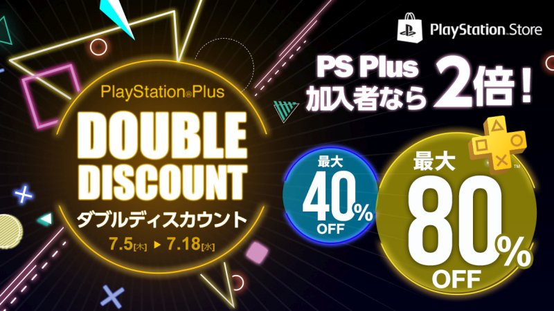 「PlayStation Plus ダブルディスカウントキャンペーン」