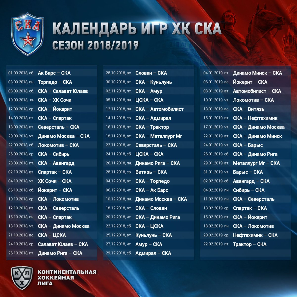 Календарь игр ска 2019 [PUNIQRANDLINE-(au-dating-names.txt) 31