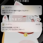 Image for the Tweet beginning: (´・ω・`) 頑張れメンテナンスちゃーん。