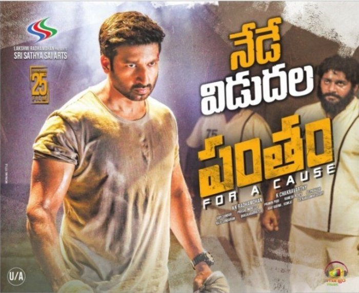 #Pantham : Typical Commercial Entertainer!.  ABO Review https://t.co/6s5B1EAE4H  #PanthamFromToday https://t.co/JvueARYRUl