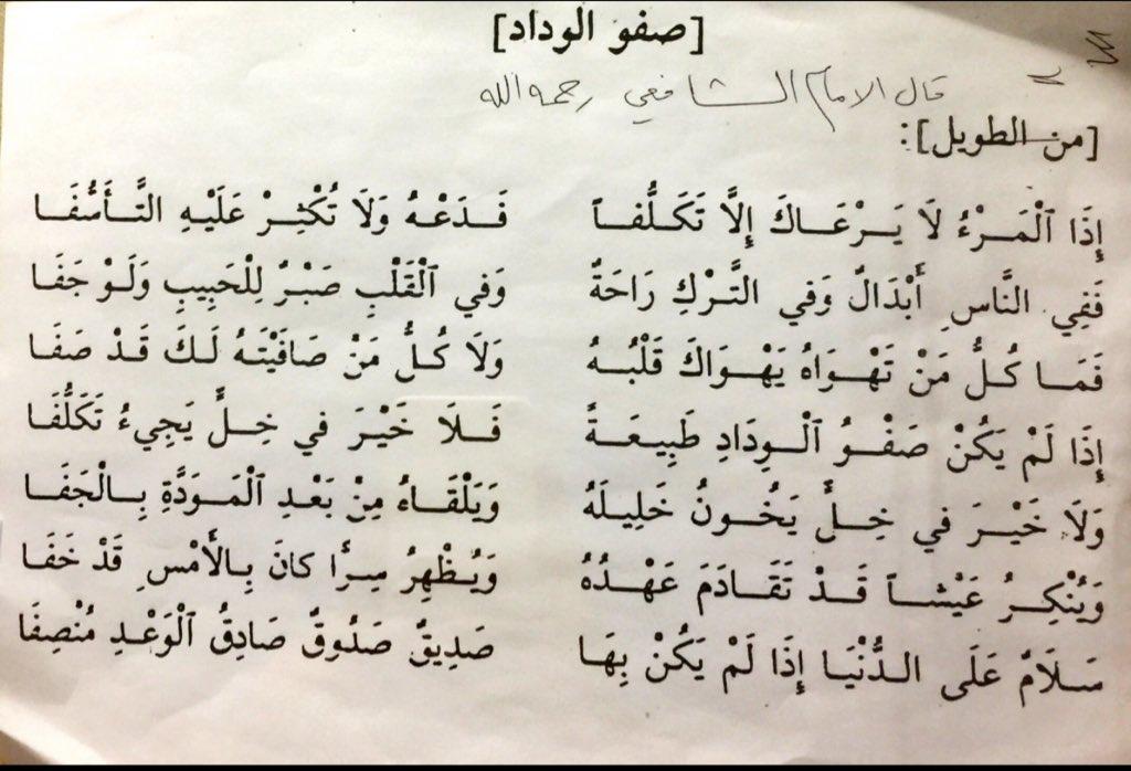 شعر الشافعي عن الصبر قصائد رائعة عن قوة التحمل رسائل حب