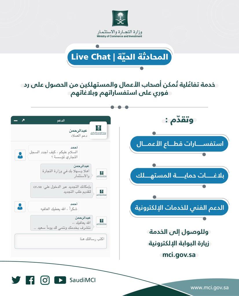 وزارة التجارة On Twitter مرحبا بك في حال كان رقم الفاتورة مكون من 8 خانات بإمكانك سداد الفاتورة عبر خدمات أعمالي رمز المفوتر 144 نسعد بخدمتك