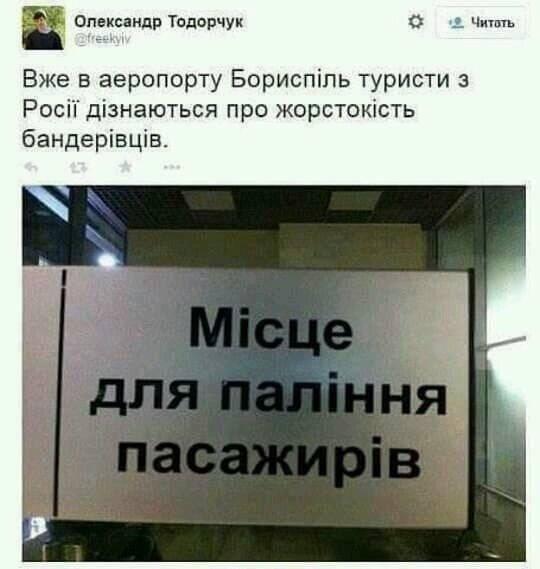 """Пассажирам прямых рейсов из Китая будут измерять температуру тела в аэропорту """"Борисполь"""", - Минздрав - Цензор.НЕТ 896"""