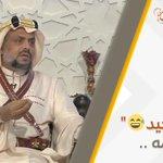 جاب العيد Twitter Photo
