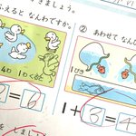 息子の算数のテストの自由さに対応する先生の柔軟さがヤバイ!