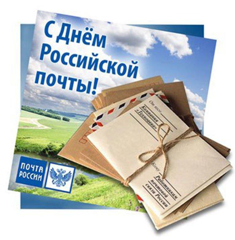 Открытка к празднику почты