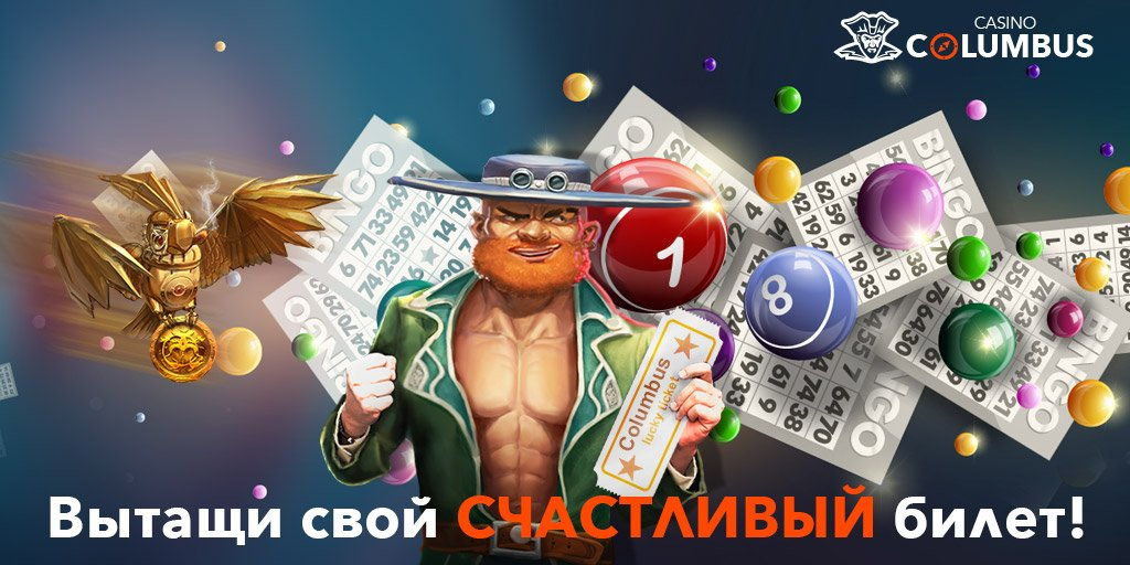 купоны в казино columbus