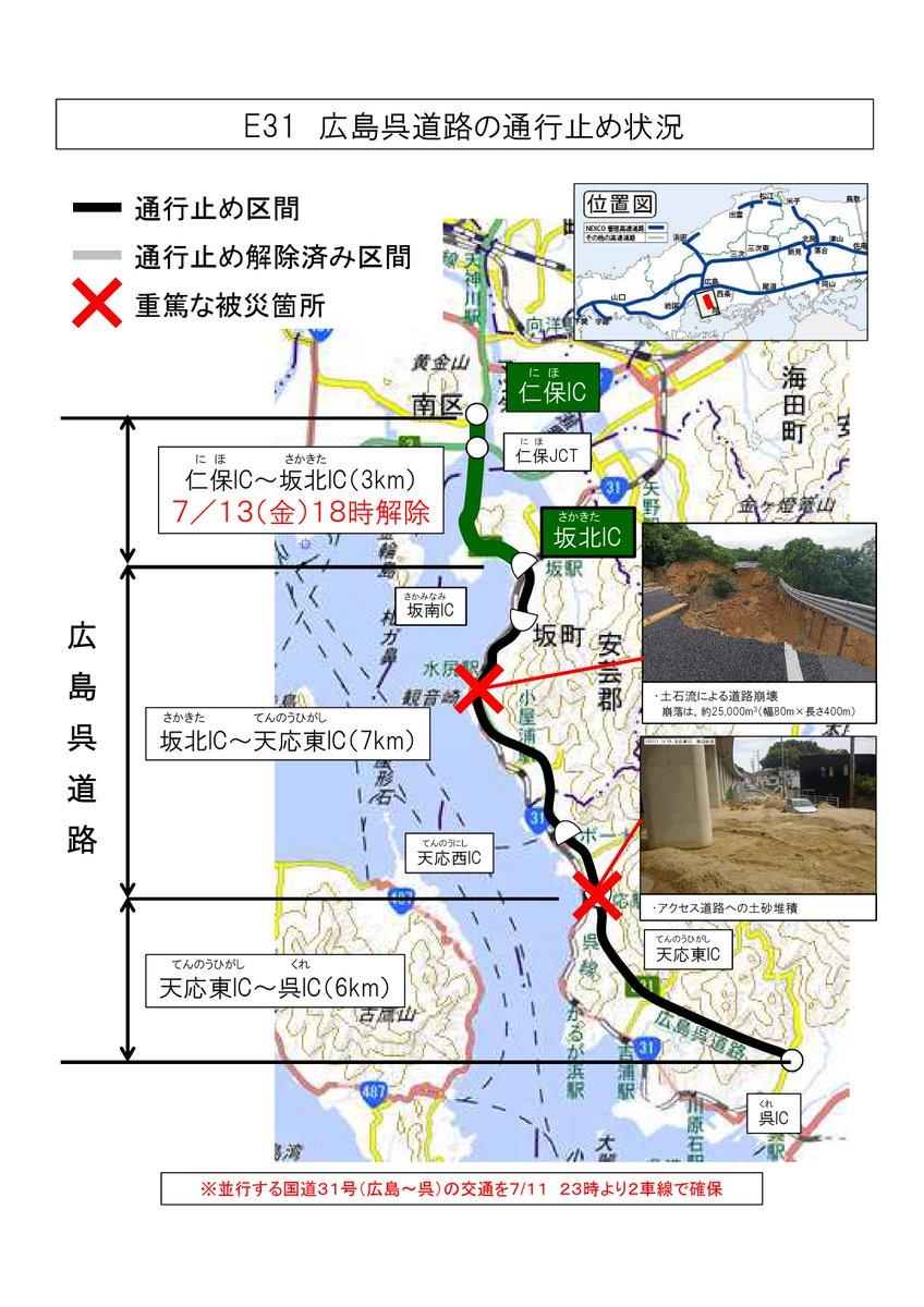 #平成30年7月豪雨 関連 広島呉道路の通行止めの解除のお知らせ 仁保IC~坂北IC(3km)が本日7月13日(金)18時に通行止め解除しました。 詳しくはこちら↓