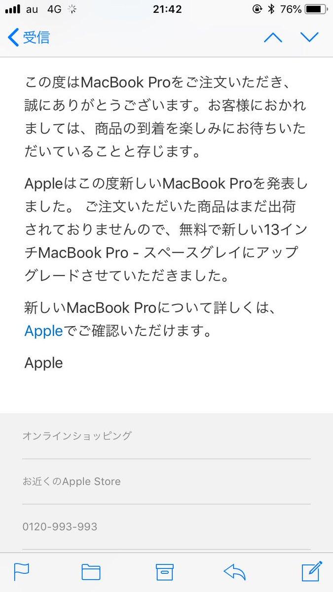 Appleの対応すごいな