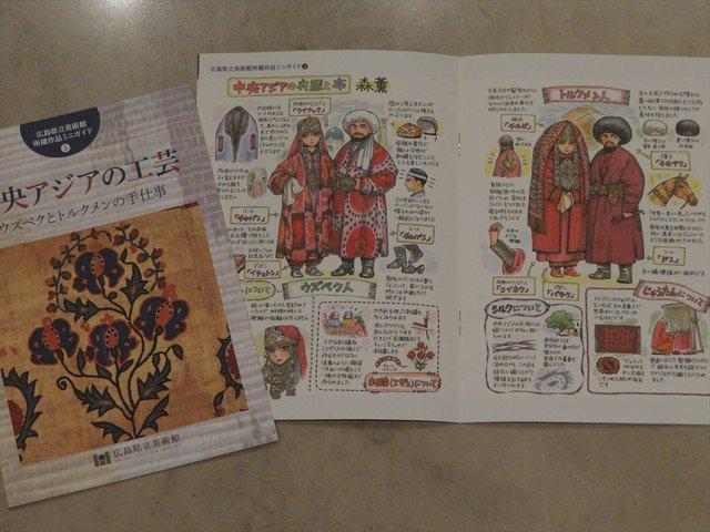 森薫が広島県立美術館の「中央アジアの工芸」特集にイラスト提供、ミニガイド配布中