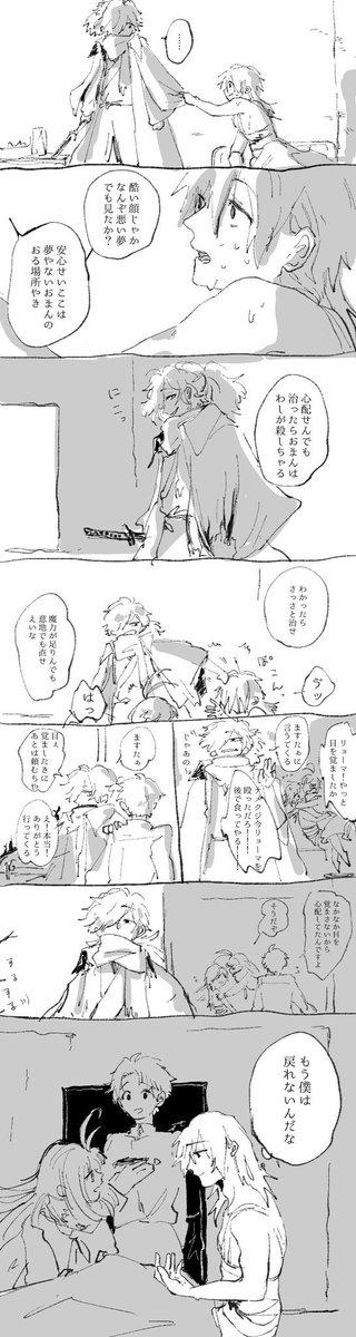 幸せだった過去(夢)で止まることを許さない以蔵さんと修復不可能だと思い知る龍馬さんとそれを見守ることしかできないお竜さんみたいな設定と方言ガバガバ縦漫画。