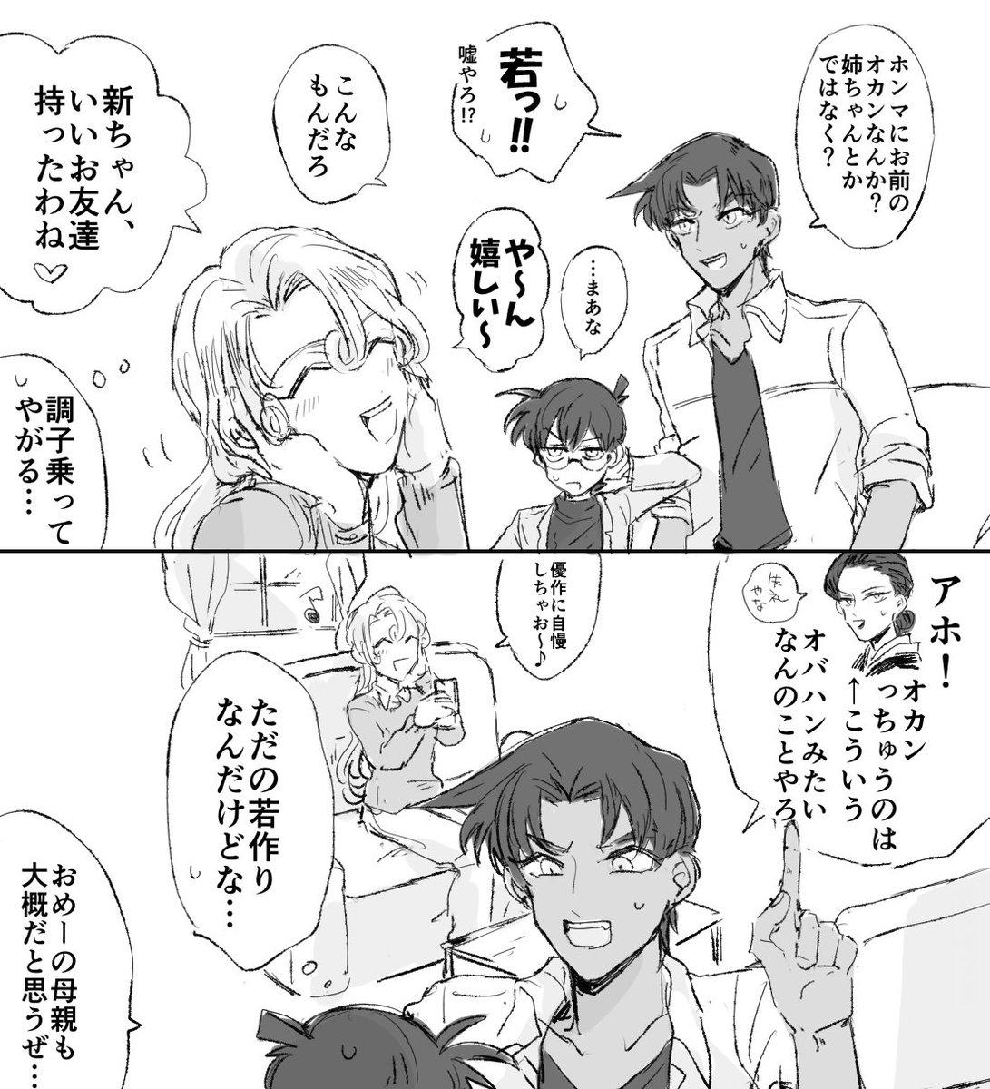 平次君と有希子ママ