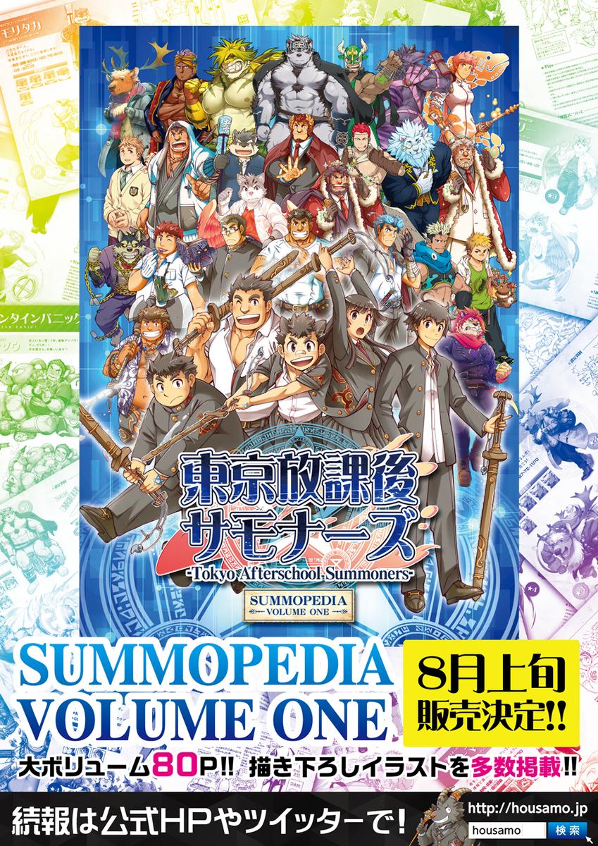 【お知らせ】「東京放課後サモナーズ」公式設定資料集「SUMMOPEDIA VOLUME ONE」の販売が決定しました!詳細はおってご報告させていただきます!#放サモ